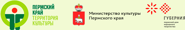 Пермский край — территория культуры