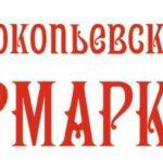 "<span class=""title"">Прокопьевская ярмарка в Чердыни</span>"